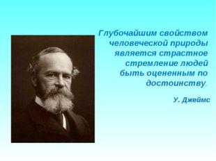Глубочайшим свойством человеческой природы является страстное стремление люде