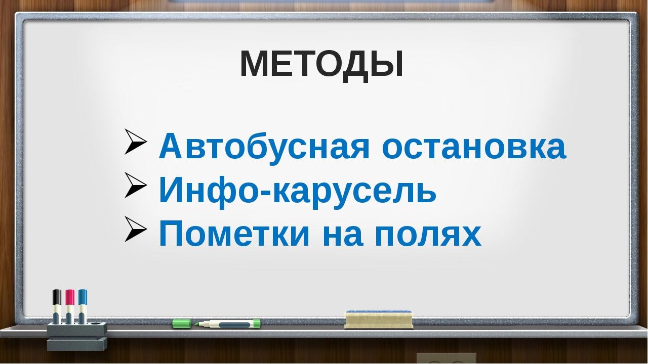 МЕТОДЫ Автобусная остановка Инфо-карусель Пометки на полях