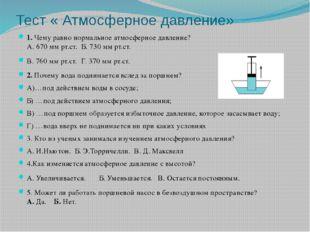 Тест « Атмосферное давление» 1. Чему равно нормальное атмосферное давление? А