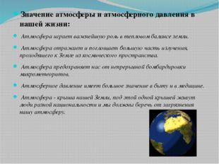 Значение атмосферы и атмосферного давления в нашей жизни: Атмосфера играет ва