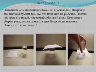 эксперимент Наполните обыкновенный стакан до краёв водой. Накройте его листко