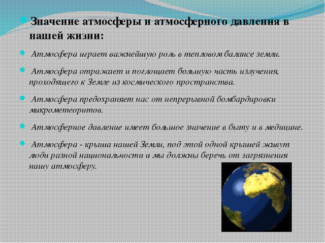 Значение атмосферы и атмосферного давления в нашей жизни: Атмосфера играет ва...