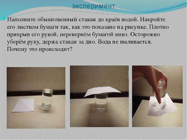 эксперимент Наполните обыкновенный стакан до краёв водой. Накройте его листко...