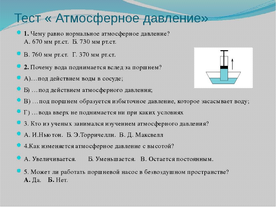 Тест « Атмосферное давление» 1. Чему равно нормальное атмосферное давление? А...
