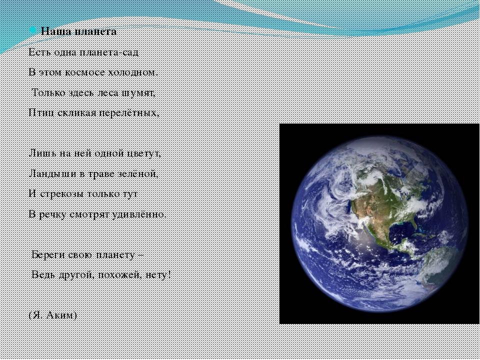 Наша планета Есть одна планета-сад В этом космосе холодном. Только здесь лес...