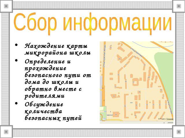 Нахождение карты микрорайона школы Определение и прохождение безопасного пути...