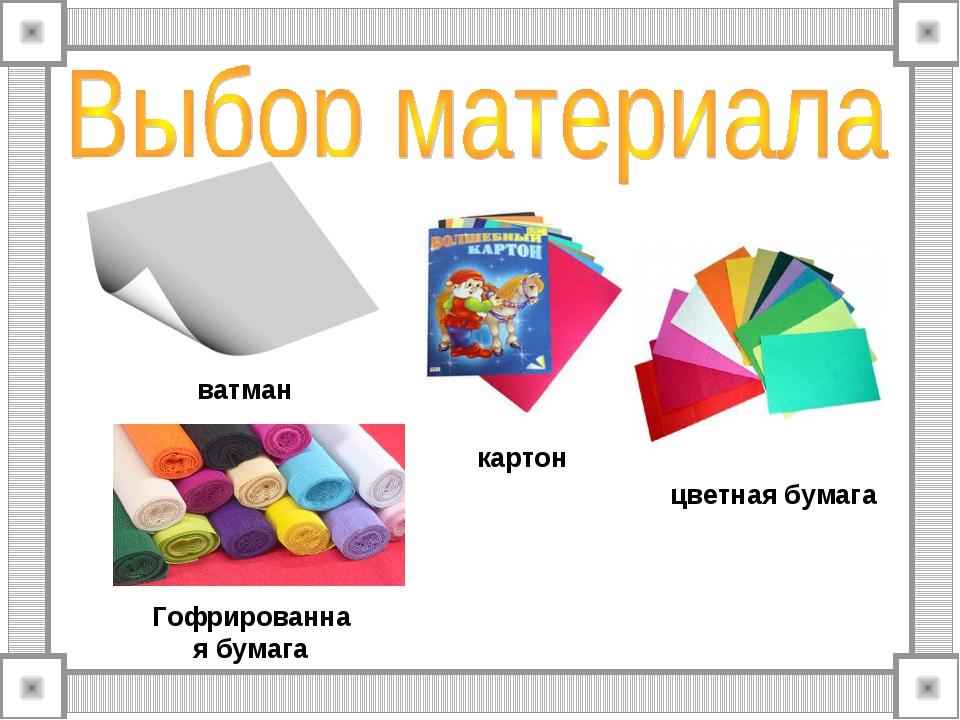 ватман картон Гофрированная бумага цветная бумага