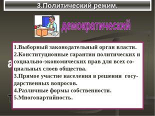 3.Политический режим. 1.Выборный законодательный орган власти. 2.Конституцион