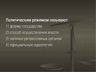 Политическим режимом называют: 1) форму государства 2) способ осуществления в
