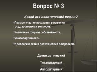 Вопрос № 3 Какой это политический режим? Прямое участие населения в решении г