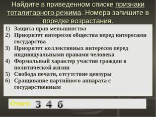 Найдите в приведенном списке признаки тоталитарного режима. Номера запишите в