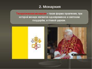 2. Монархия Теократическая монархия – такая форма правления, при которой мона