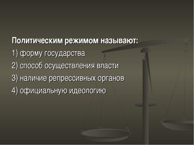 Политическим режимом называют: 1) форму государства 2) способ осуществления в...