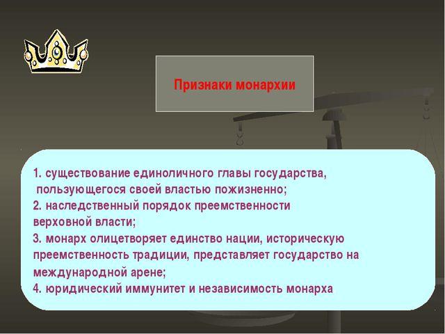 Признаки монархии 1. существование единоличного главы государства, пользующег...