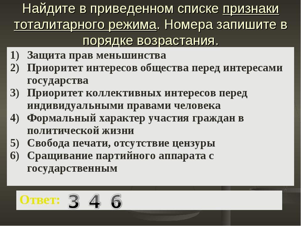 Найдите в приведенном списке признаки тоталитарного режима. Номера запишите в...