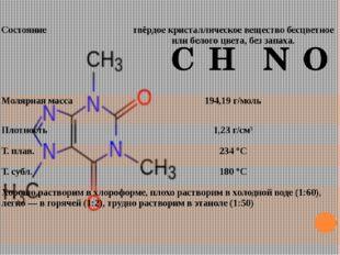 C₈H₁₀N₄O₂ Состояние твёрдое кристаллическое вещество бесцветное или белого цв