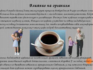 Кофеин в определённых дозах стимулирует процессы возбуждения в коре головного
