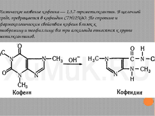 Химическое название кофеина— 1,3,7-триметилксантин. В щелочной среде, превра...