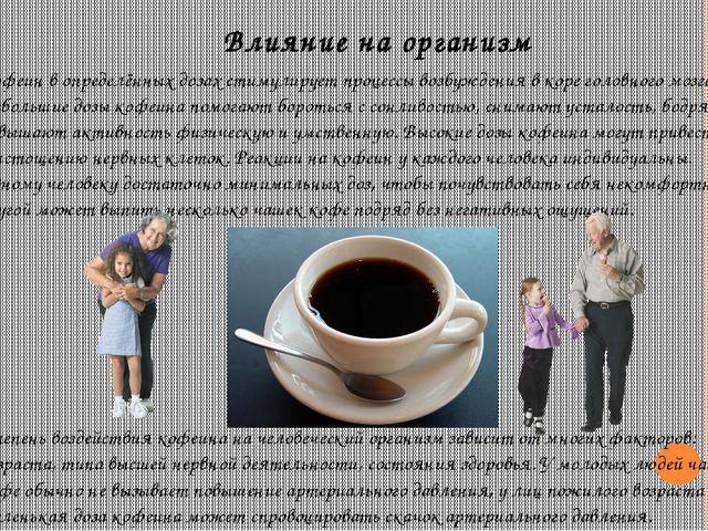 Кофеин в определённых дозах стимулирует процессы возбуждения в коре головного...