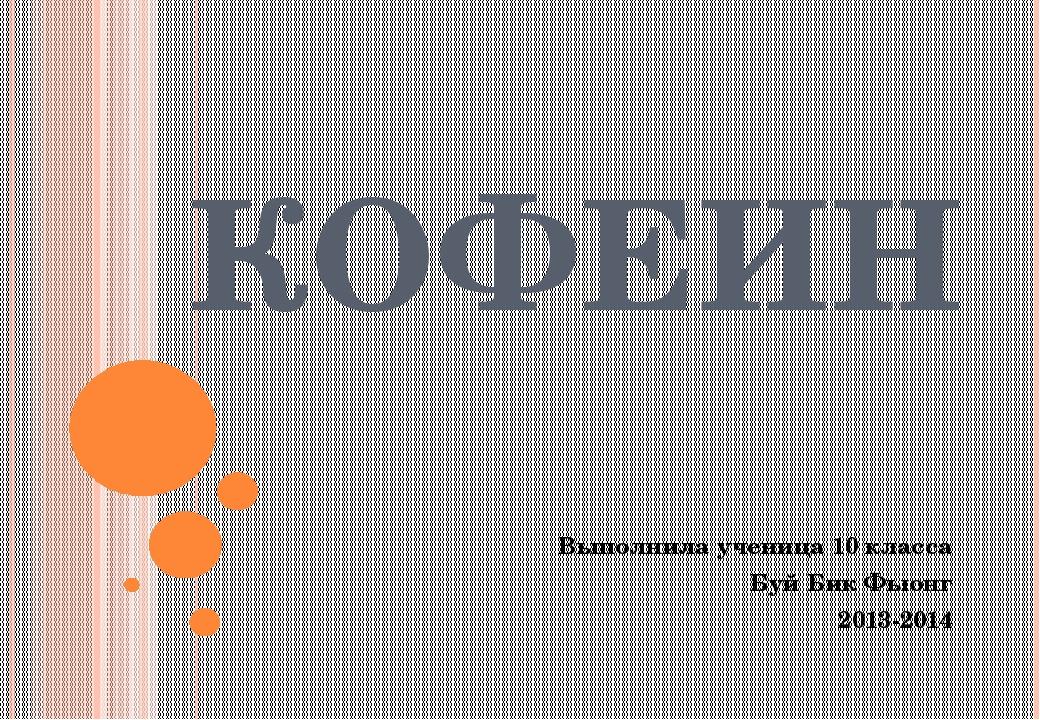 КОФЕИН Выполнила ученица 10 класса Буй Бик Фыонг 2013-2014