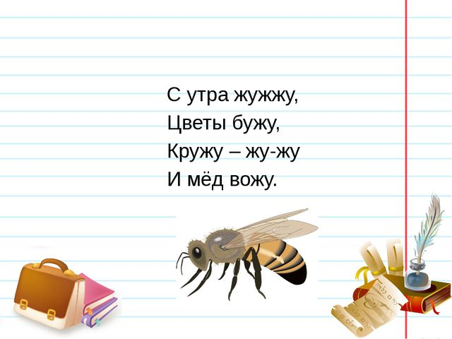 С утра жужжу, Цветы бужу, Кружу – жу-жу И мёд вожу. Белозёрова Татьяна