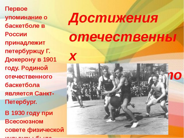 А. Я. Гомельский Выдающийся советский баскетбольный тренер. Заслуженный трене...