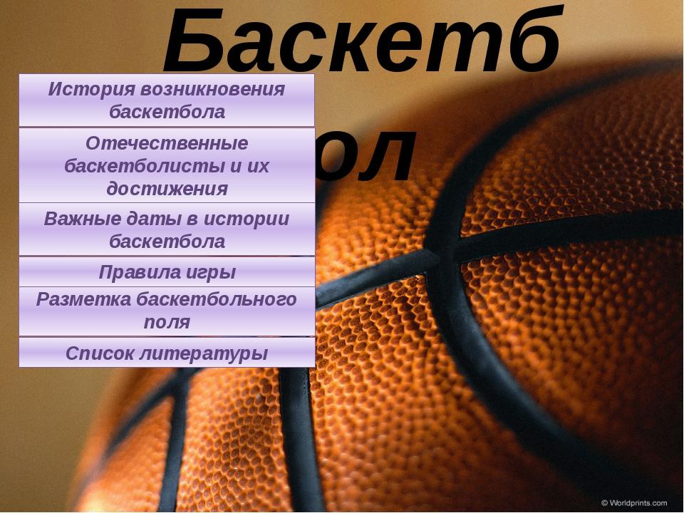 Баскетбол История возникновения баскетбола Разметка баскетбольного поля Важны...