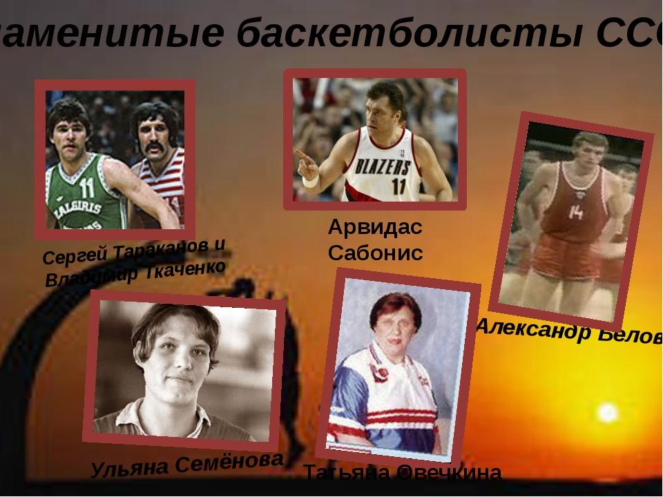 Современные баскетболисты Андрей Мозгов Андрей Кириленко Антон Понкрашов Свет...
