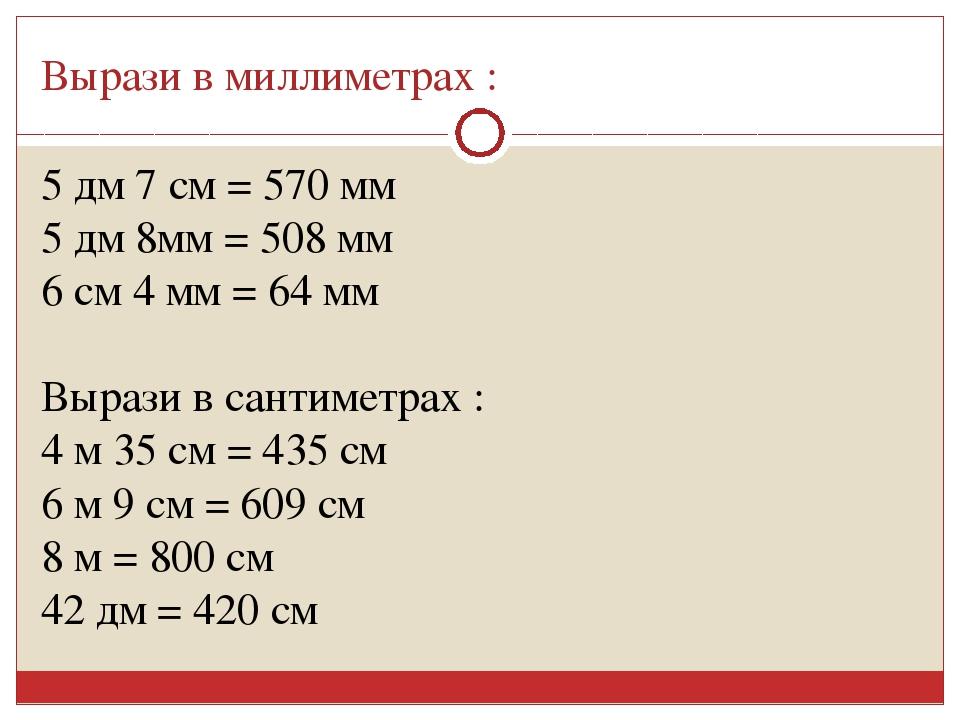 Вырази в миллиметрах : 5 дм 7 см = 570 мм 5 дм 8мм = 508 мм 6 см 4 мм = 64 мм...