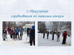 с. Никольское соревнования по лыжным гонкам