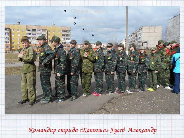 Командир отряда «Катюша» Гусев Александр