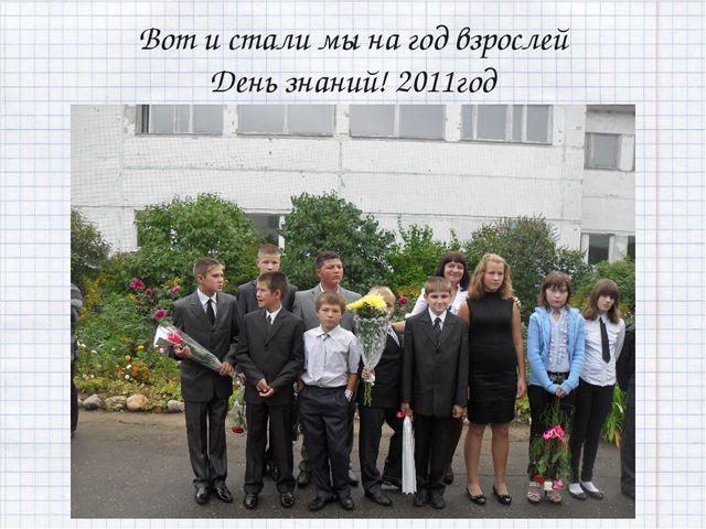 Вот и стали мы на год взрослей День знаний! 2011год