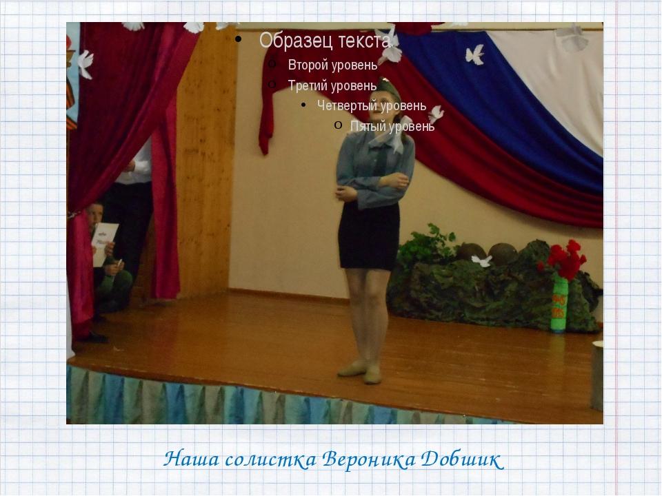Наша солистка Вероника Добшик