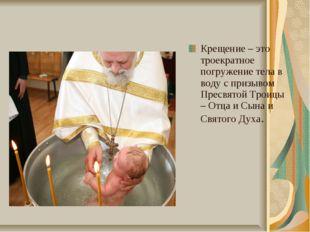 Крещение – это троекратное погружение тела в воду с призывом Пресвятой Троицы