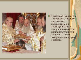 Таинство Священства – свершается только над лицами, избираемыми и посвященным