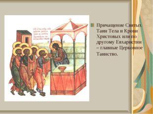 Причащение Святых Таин Тела и Крови Христовых или по другому Евхаристии – гла