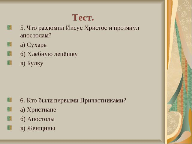 Тест. 5. Что разломил Иисус Христос и протянул апостолам? а) Сухарь б) Хлебну...