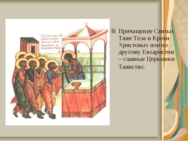 Причащение Святых Таин Тела и Крови Христовых или по другому Евхаристии – гла...