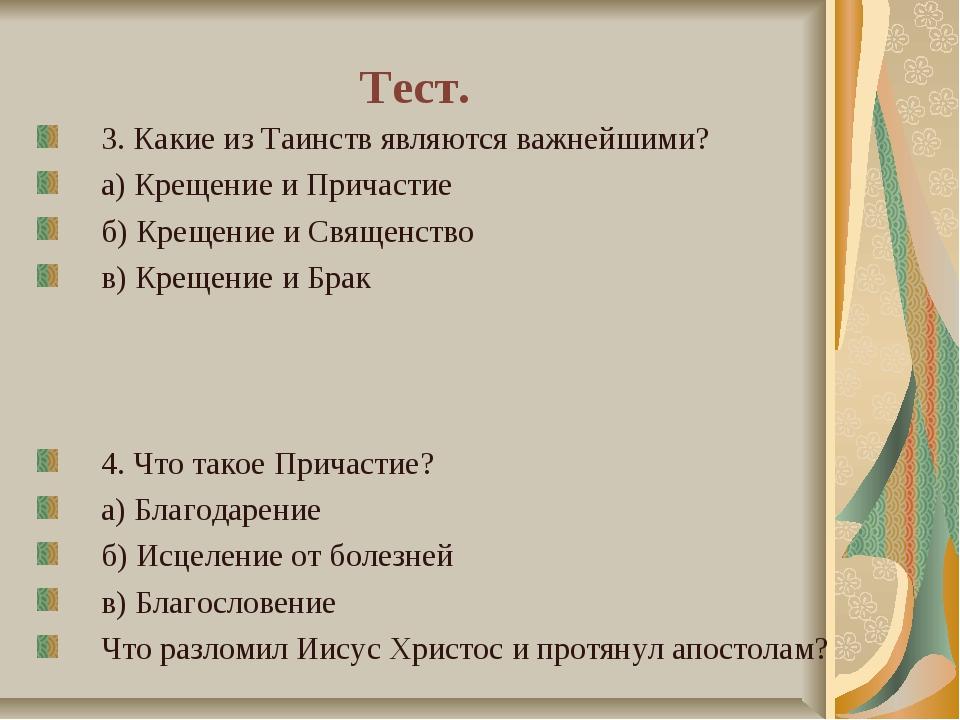 Тест. 3. Какие из Таинств являются важнейшими? а) Крещение и Причастие б) Кре...