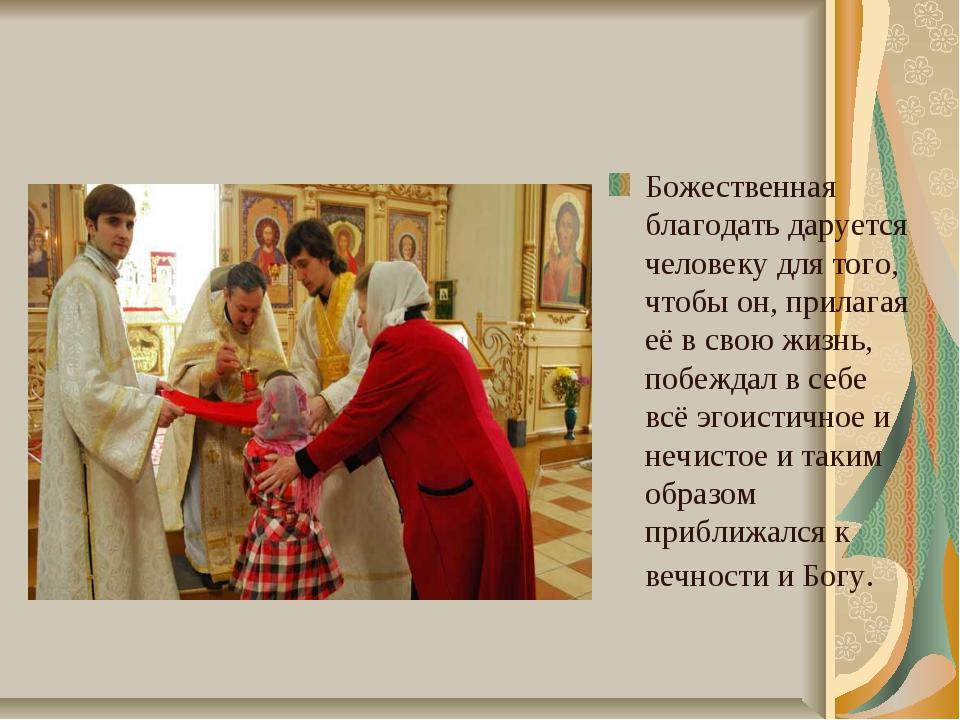 Божественная благодать даруется человеку для того, чтобы он, прилагая её в св...