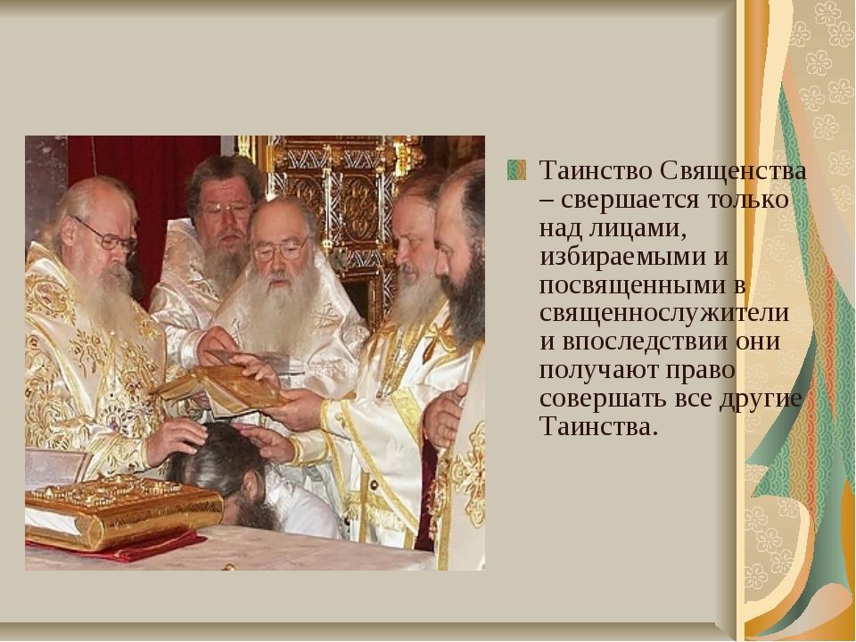 Таинство Священства – свершается только над лицами, избираемыми и посвященным...