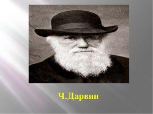 Ч.Дарвин