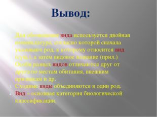 Вывод: Для обозначения вида используется двойная номенклатура, согласно котор