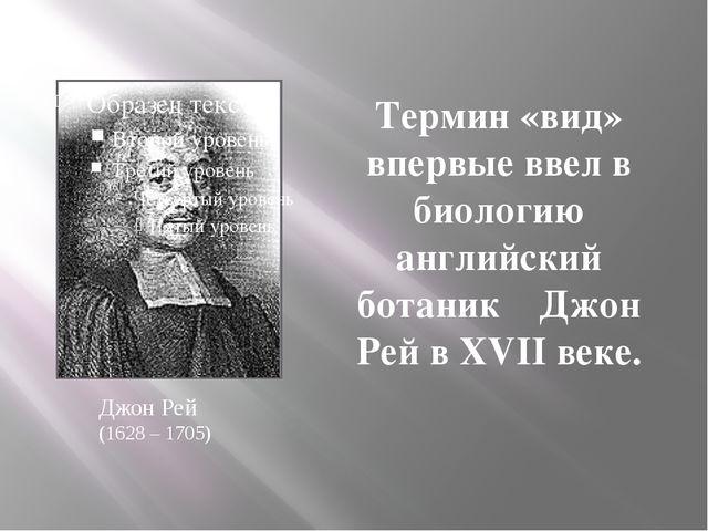 Термин «вид» впервые ввел в биологию английский ботаник Джон Рей в XVII веке....