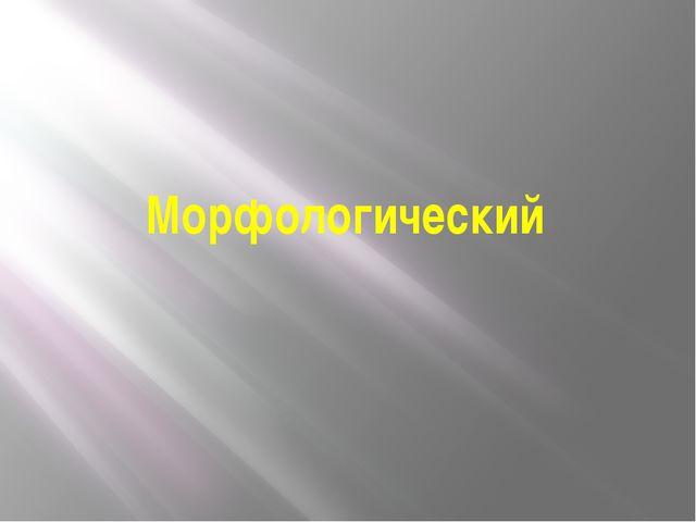 Морфологический