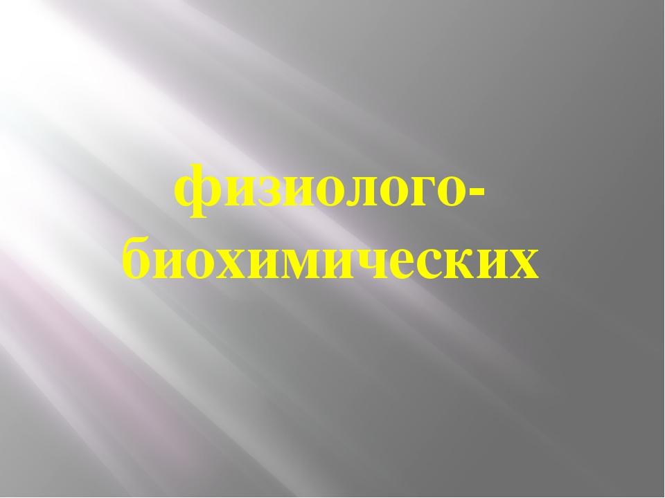 физиолого-биохимических