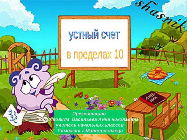 Презентацию подготовила Васильева Анна николаевна . учитель начальных классов...