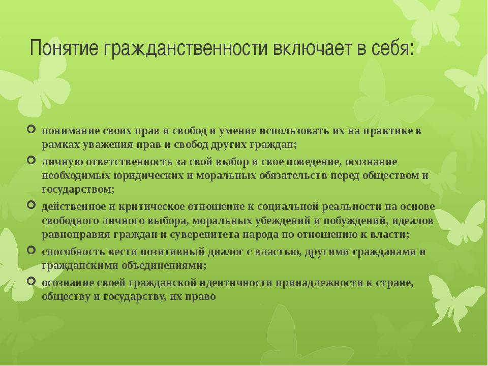 Понятие гражданственности включает в себя: понимание своих прав и свобод и у...