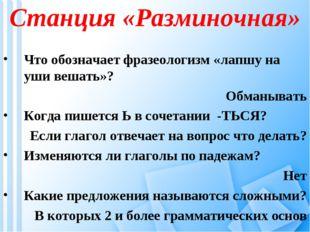 Станция «Разминочная» Что обозначает фразеологизм «лапшу на уши вешать»? Обма