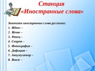 Станция «Иностранные слова» Замените иностранные слова русскими: Идеал – Меню